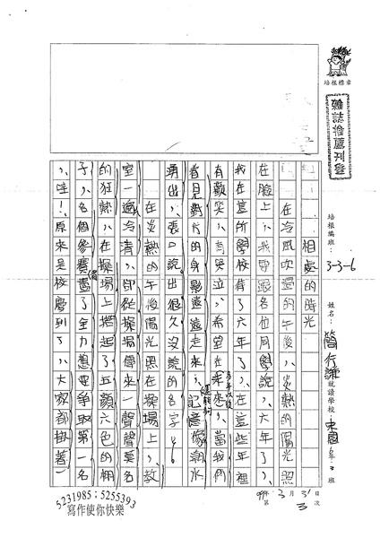 99W6403簡行謙 (1).jpg