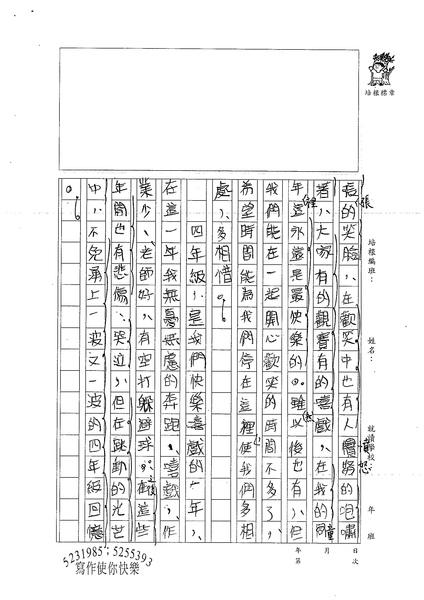 99W6403簡行謙 (2).jpg