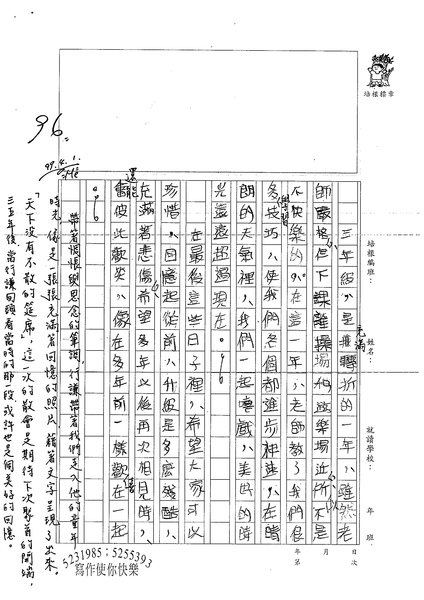 99W6403簡行謙 (3).jpg