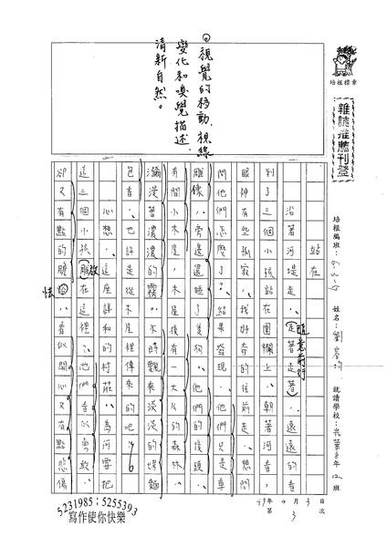 99WG403劉容均 (1).jpg