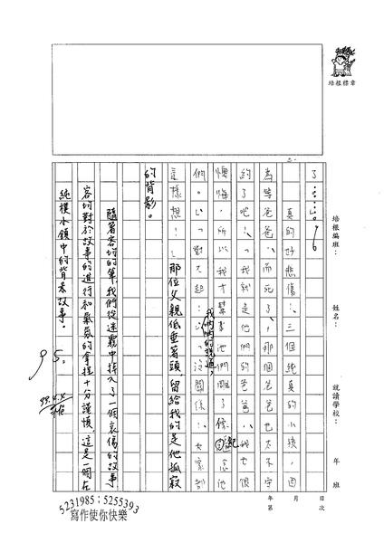 99WG403劉容均 (3).jpg