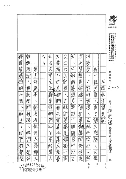 99WA403邱奕達 (1).jpg