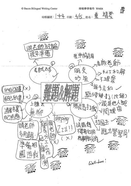 99W4404童靖雯 (1).jpg