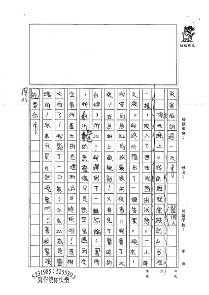 99W4403林庭暐 (2).jpg