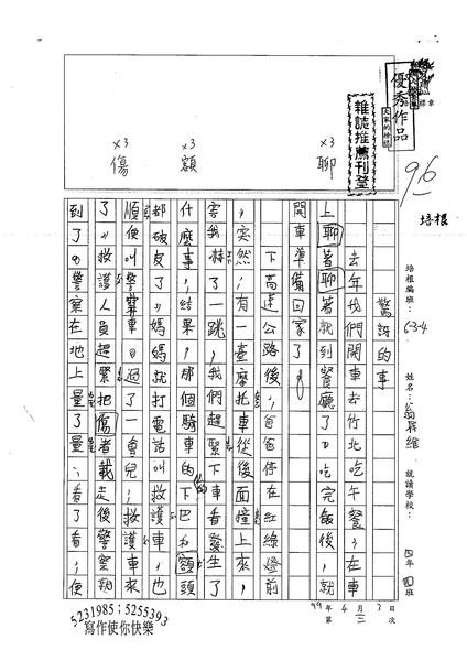 99W4403翁梓維 (1).jpg
