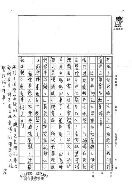 99W4403翁梓維 (2).jpg