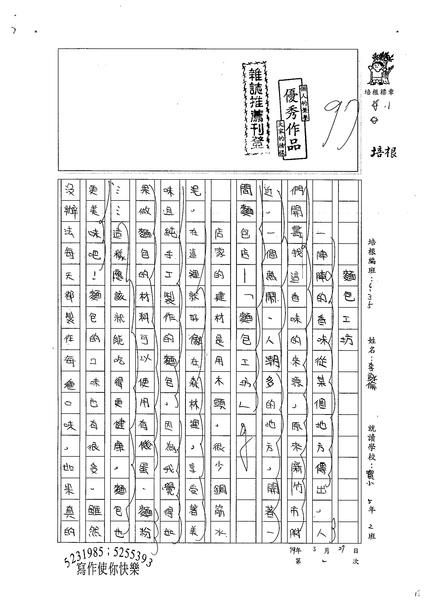 99W5302李詠倫 (1).jpg