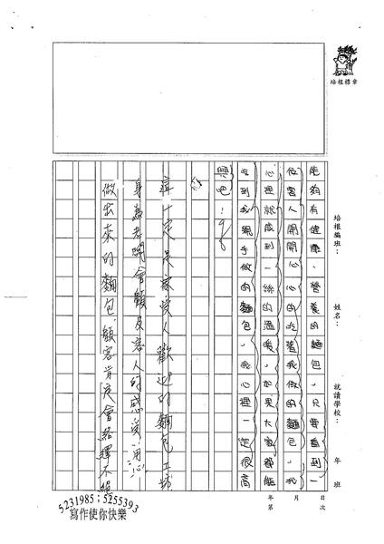 99W5302李詠倫 (3).jpg