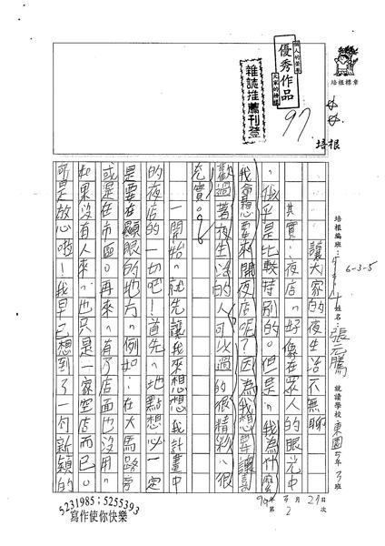 99W5302張元騰 (1).jpg