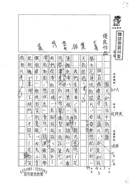 99WA303何煥然 (1).jpg