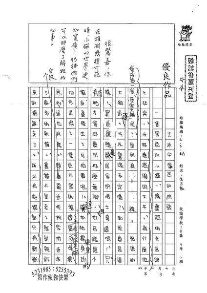 99WA303張正翰 (1).jpg