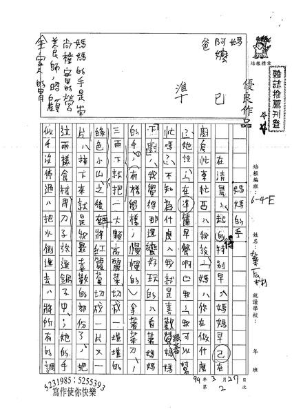 99WE303葉辰彬 (1).jpg