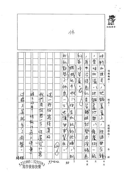 99WE303葉辰彬 (2).jpg