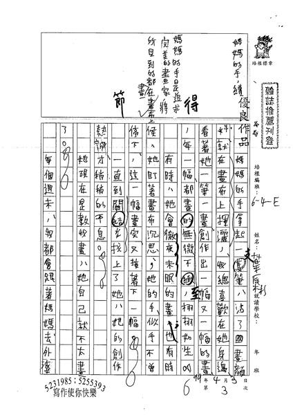 99WE303葉辰彬 (3).jpg