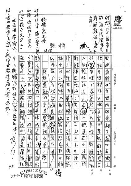 99WE303葉辰彬 (4).jpg