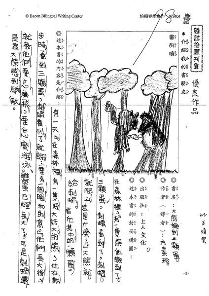 99W3404王靖雲 (1).jpg