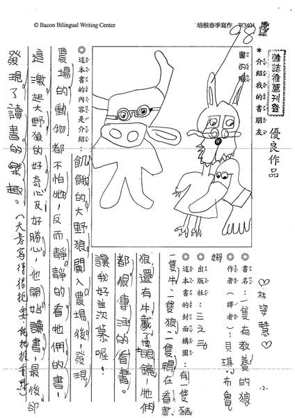 99W3404林姿慧 (1).jpg