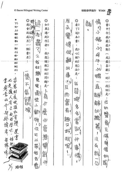 99W3404林姿慧 (2).jpg