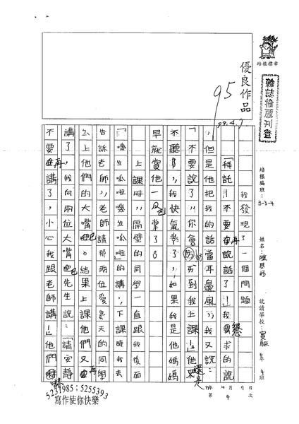 99W4404陳思妤 (1).jpg