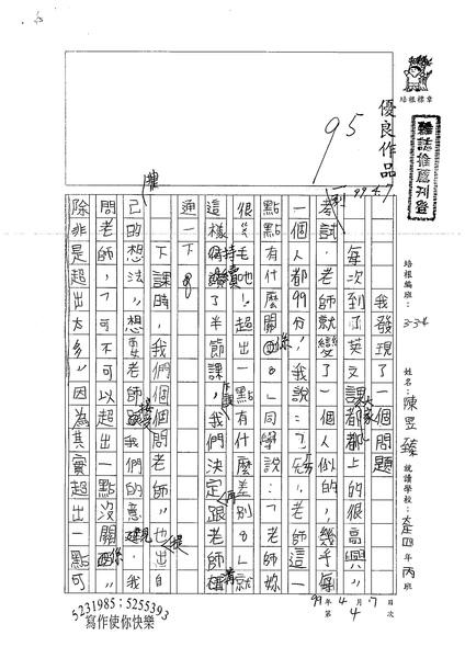 994404陳昱臻 (1).jpg