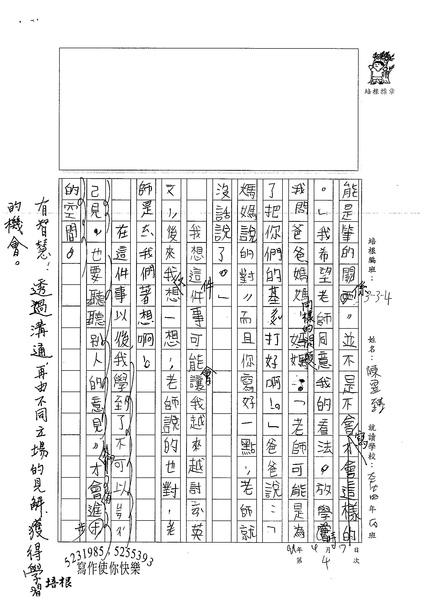 994404陳昱臻 (2).jpg