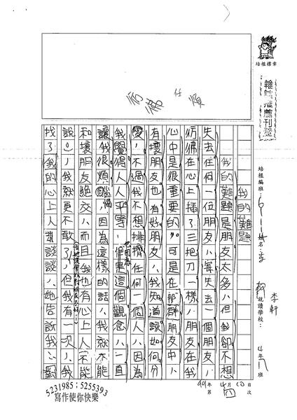 99W4404李軒 (1).jpg