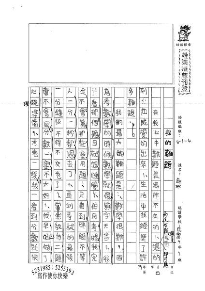 99W4404鄒鈺玫 (1).jpg