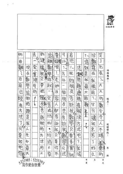 99W4404鄒鈺玫 (2).jpg