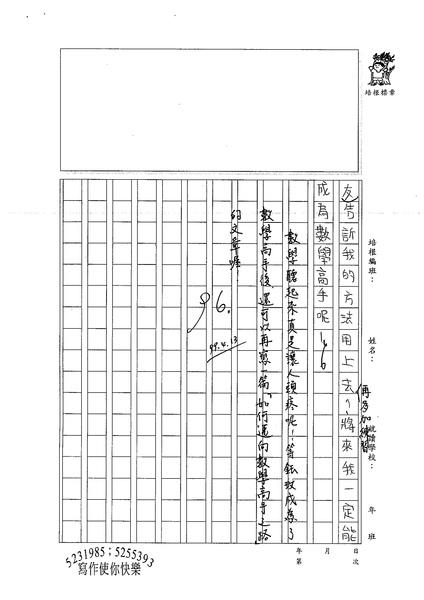 99W4404鄒鈺玫 (3).jpg