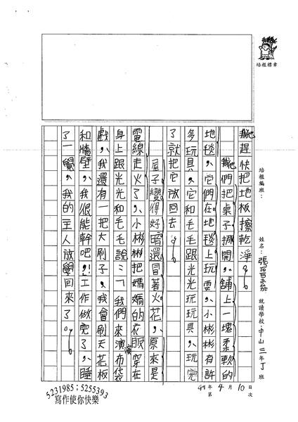 99W3404張晉嘉 (2).jpg
