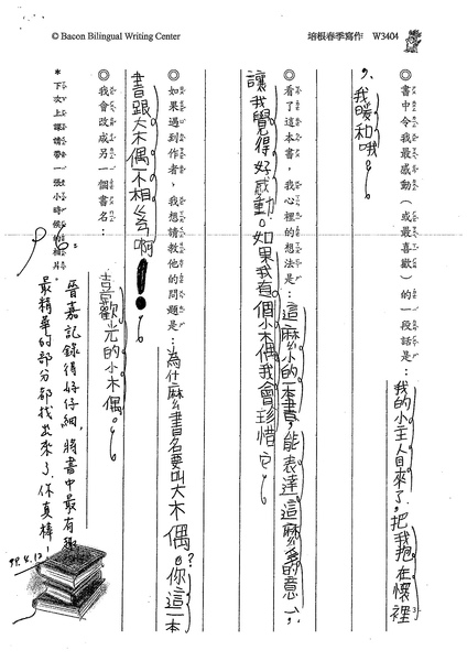 99W3404張晉嘉 (3).jpg