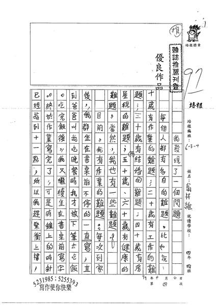 99W4404翁梓維 (1).jpg