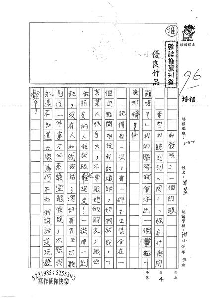 99W4404陳宥蓁 (1).jpg