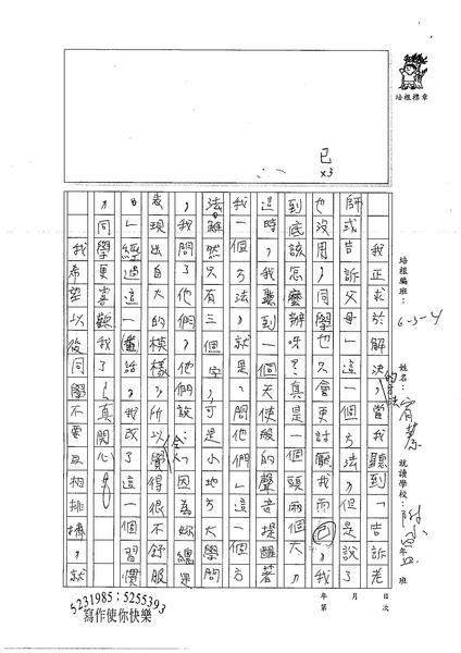 99W4404陳宥蓁 (2).jpg