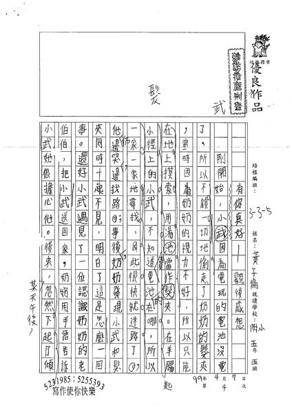 99W5404黃子倫 (1).jpg
