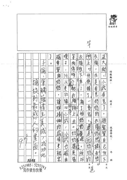 99W5404黃子倫 (2).jpg