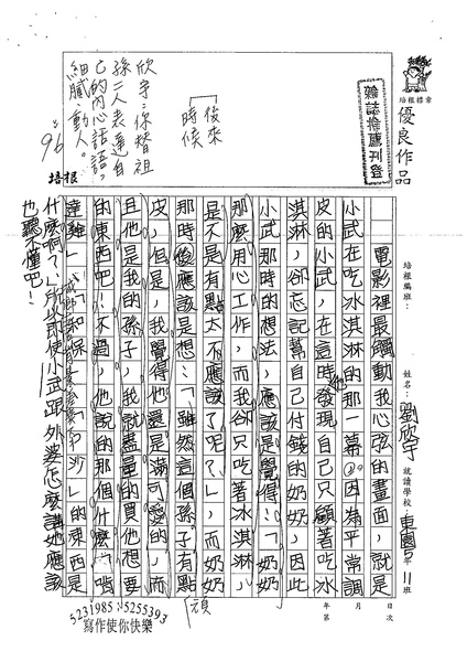 99W5404劉欣宇 (1).jpg