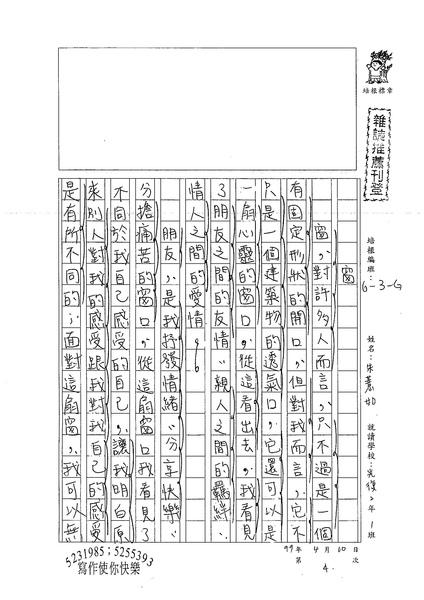 99WG404朱薏如 (1).jpg