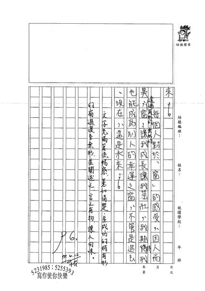 99WG404朱薏如 (3).jpg