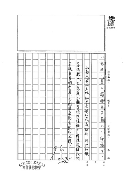 99WA404游博雅 (3).jpg