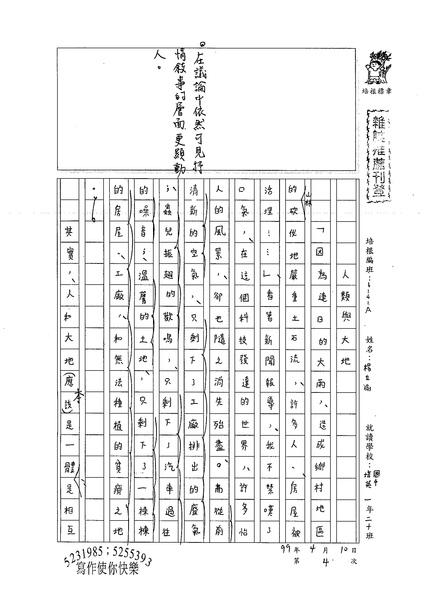 99WA404楊立渝 (1).jpg