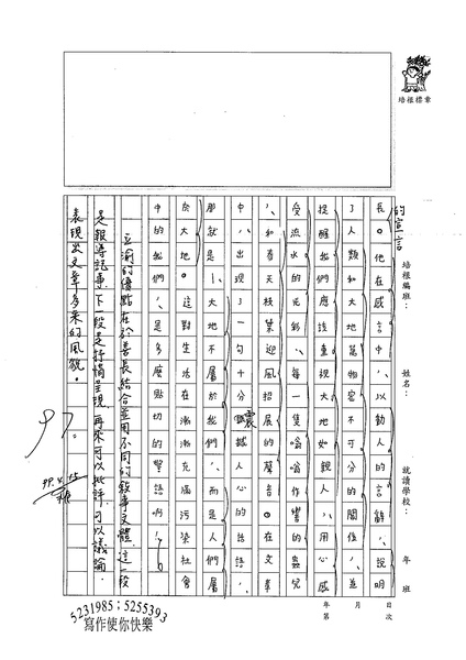 99WA404楊立渝 (3).jpg