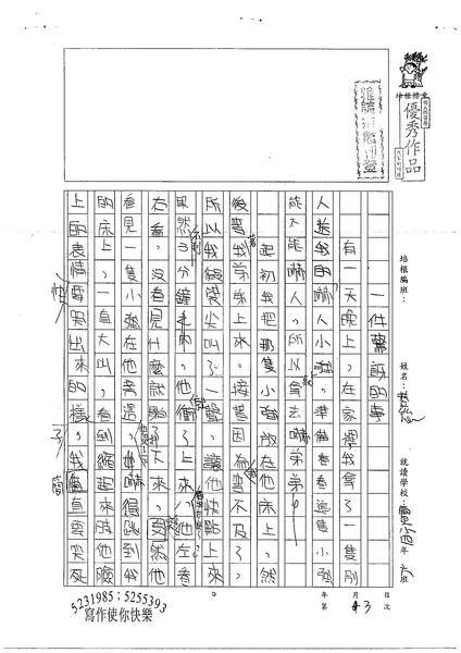 99W4403呂若慈 (1).jpg