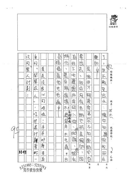 99W4403呂若慈 (2).jpg
