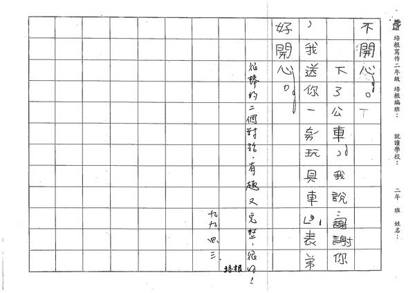 99W2403蔡佩珈 (4).jpg