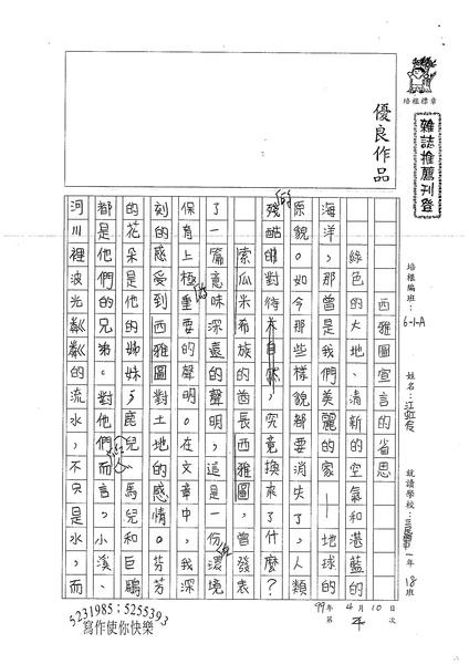 99WA404江虹伶 (1).jpg