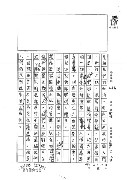 99WA404江虹伶 (2).jpg