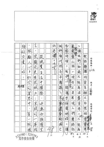 99WA404江虹伶 (3).jpg