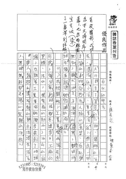 99WA404陳秉謙 (1).jpg