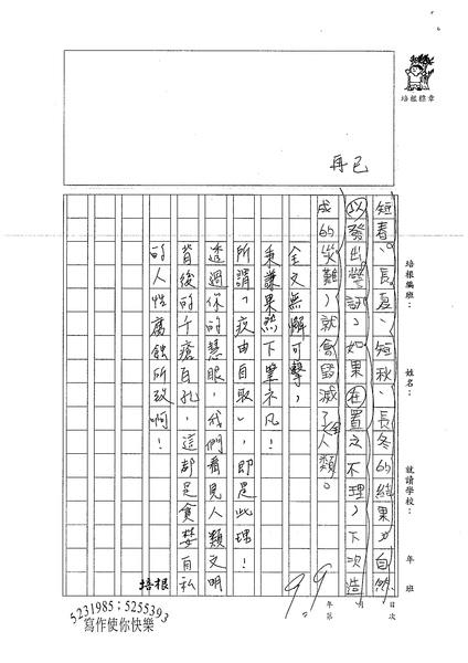 99WA404陳秉謙 (3).jpg